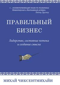 Книга: Правильный бизнес