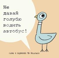 Книга: Не давай голубю водить автобус