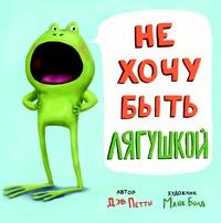 Книга: Не хочу быть лягушкой