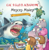 Книга: Как я был в аквариуме