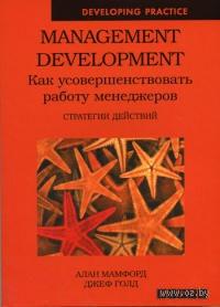 Книга: Management Development. Как усовершенствовать работу менеджеров