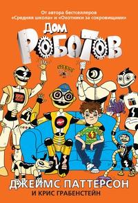 Книга: Дом роботов