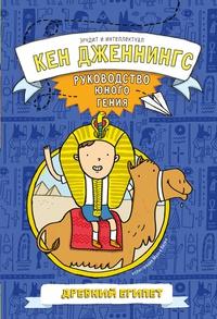 Книга: Древний Египет. Руководство юного гения