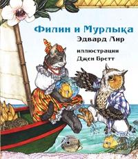 Книга: Филин и Мурлыка