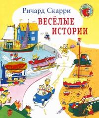 Книга: Веселые истории