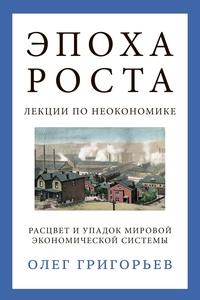 Книга: Эпоха роста. Лекции по неокономике. Расцвет и упадок мировой экономической системы
