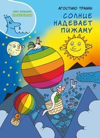 Книга: Солнце надевает пижаму