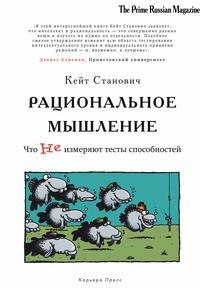 Книга: Рациональное мышление