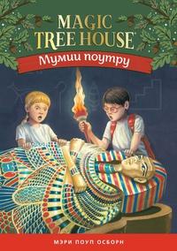 Книга: Мумии поутру (Волшебный дом на дереве - 3)