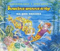 Книга: Волшебный школьный автобус. На дне океана