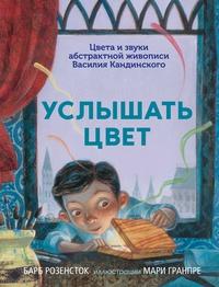 Книга: Услышать цвет.