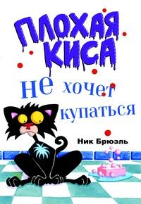 Книга: Плохая Киса не хочет купаться