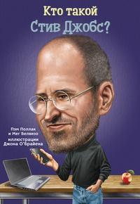 Книга: Кто такой Стив Джобс?