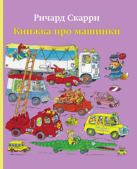 Книжка про машинки, книжка про трактор