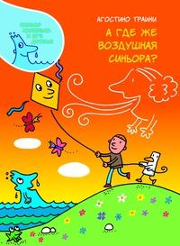 Книга: А где же Воздушная синьора?