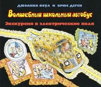 Книга: Волшебный школьный автобус. Экскурсия в электрические поля