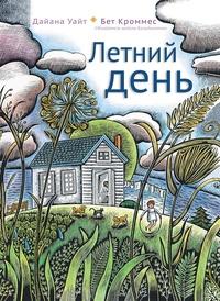Книга: Летний день