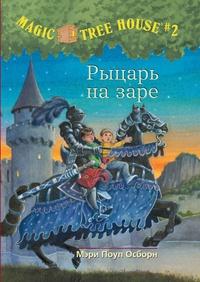Книга: Рыцарь на заре (Волшебный дом на дереве - 2)