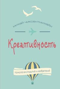 Книга: Креативность