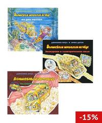 Книга: Три книги из серии «Волшебный школьный автобус»