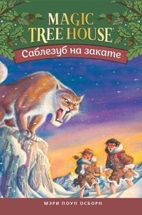 Книга: Саблезуб на закате. (Волшебный дом на дереве - 7)