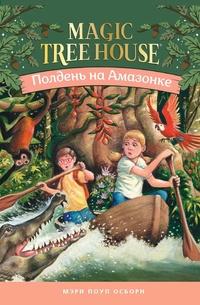Книга: Полдень на Амазонке (Волшебный дом на дереве - 6)