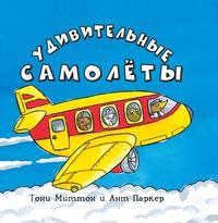 Книга: Удивительные самолеты