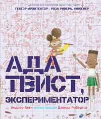 Книга: Ада Твист, экспериментатор