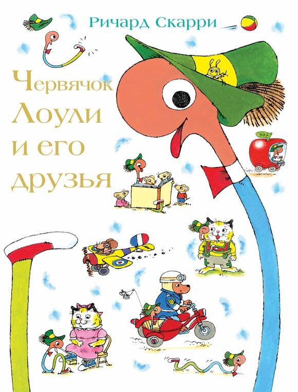 Червячок Лоули и его друзья. Ричард Скарри, книжка для детей