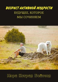 Книга: Возраст активной мудрости