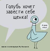 Книга: Голубь хочет завести себе щенка!