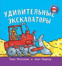 Книга: Удивительные экскаваторы (в твердой обложке)