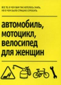 Книга: Автомобиль, мотоцикл, велосипед для женщин