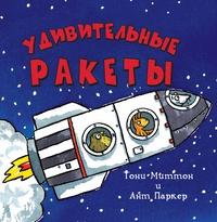 Книга: Удивительные ракеты