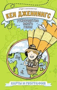 Книга: Карты и география. Руководство юного гения