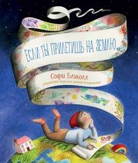 Книга: Если ты прилетишь на Землю