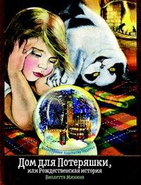 Книга: Дом для Потеряшки, или Рождественская история