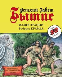 Книга: Бытие. Ветхий завет. Иллюстрации Р. Крамба