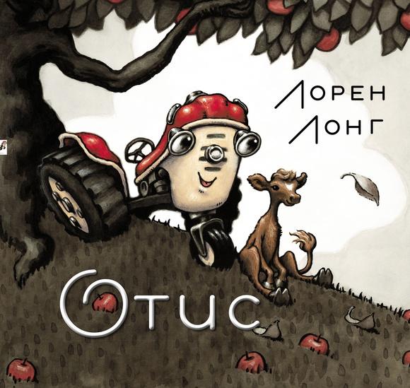 Трактор Отис, книжка для детей