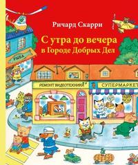 Книга: С утра до вечера в Городе Добрых Дел